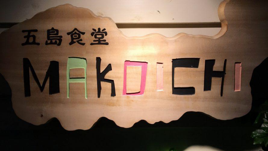 日本酒好きにもオススメ 中央区清川の五島料理マコイチ