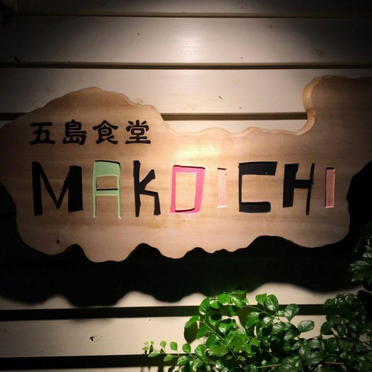 五島食堂 マコイチ