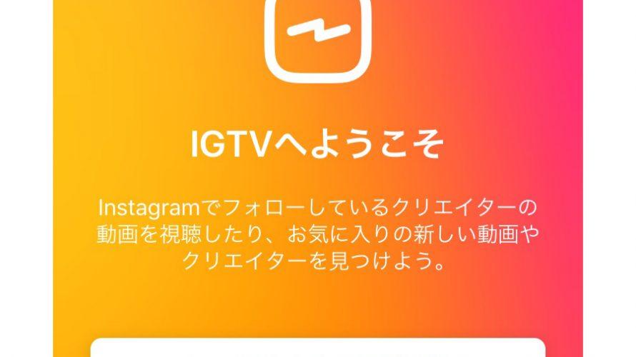 PCからもOKなIGTVの機能と使った感想