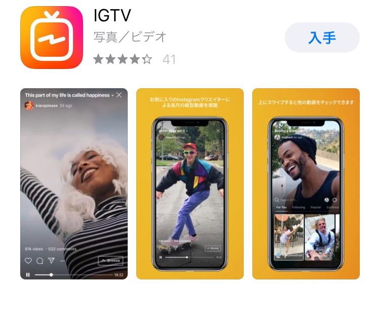 IGTVダウンロード