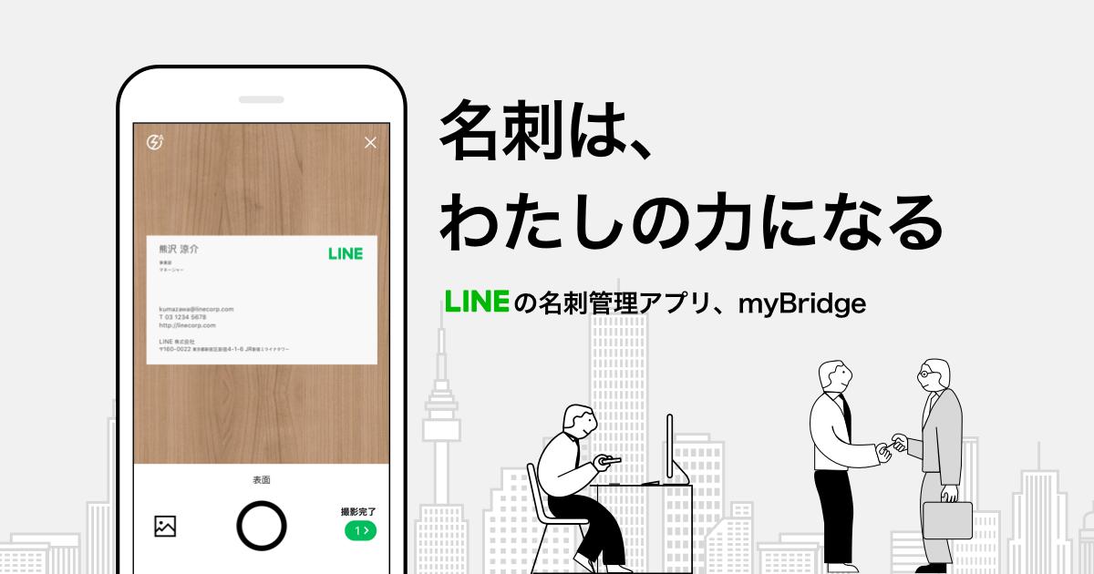 名刺管理アプリ