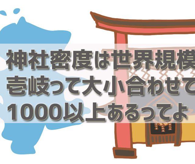 壱岐の神社巡り!子宝、縁結び、パワースポットオススメ神社一覧