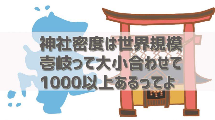 壱岐 神社巡り