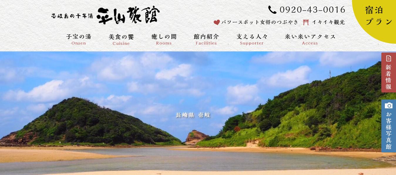 壱岐 温泉宿