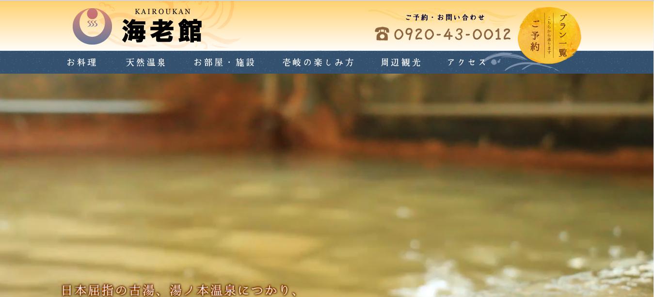 壱岐 温泉