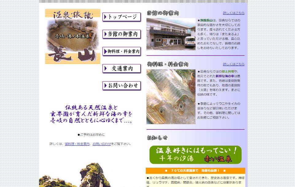壱岐 温泉 旅館