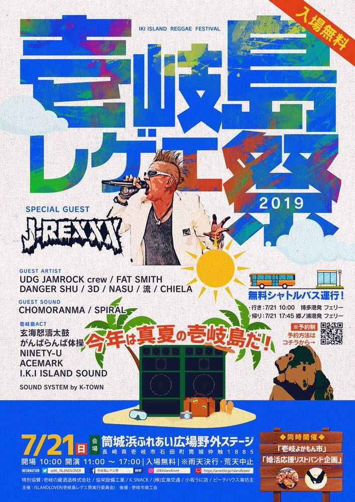 壱岐 レゲエ祭