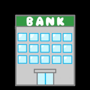フリーランスが持つと便利なオススメ銀行口座