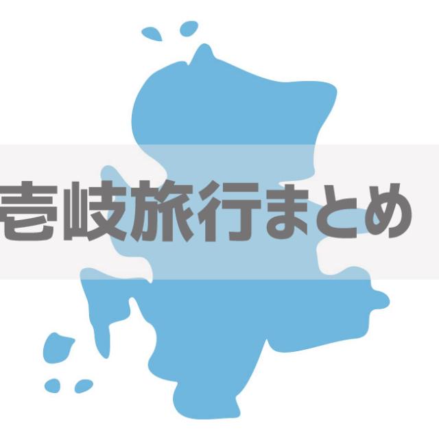 壱岐旅行まとめ 博多港(福岡)から1時間で行く九州の南国