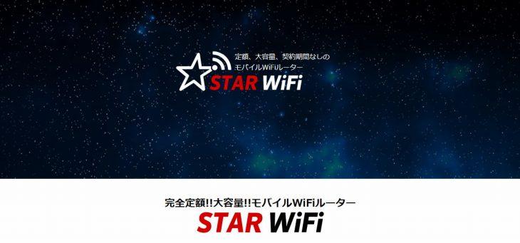 STAR WIFIが神なわけ データ通信大容量のレンタルポケットwifi