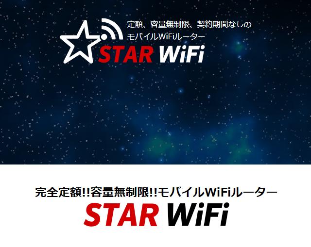 格安で容量無制限のレンタルポケットwifi「star wifi」が神なわけ