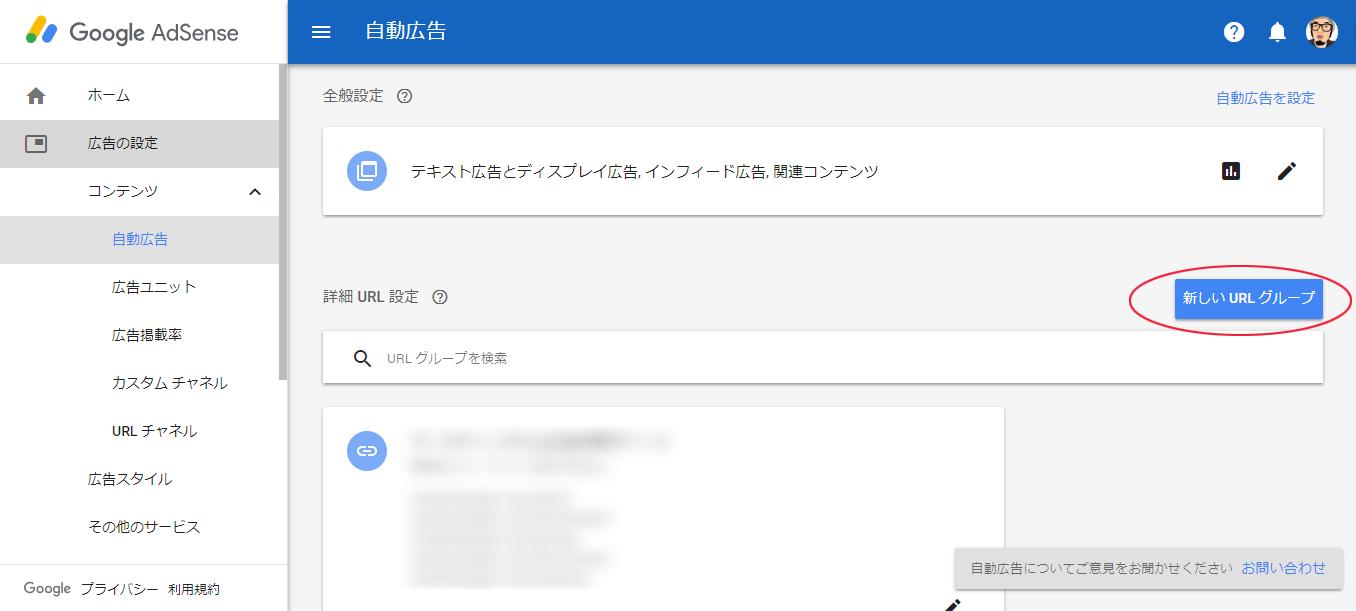 Googleアドセンス非表示設定の仕方