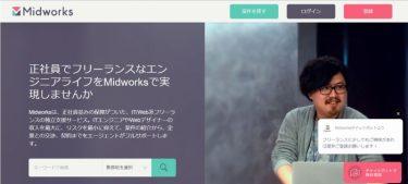 【midworks】仕事がないフリーエンジニア・デザイナーにお勧めの案件獲得サービス