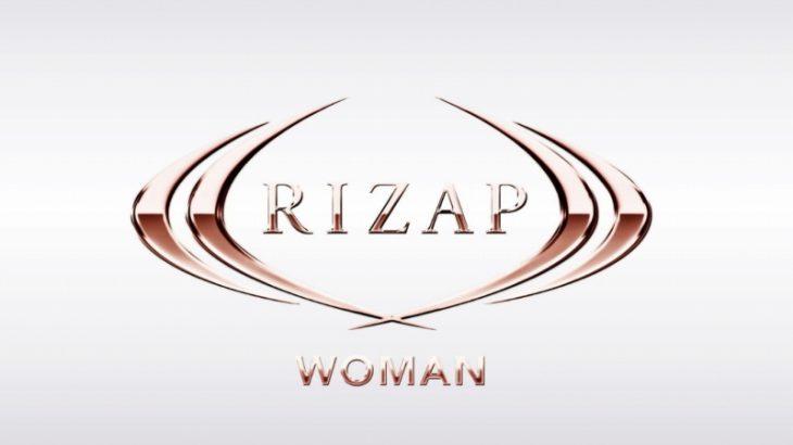 これが女性専用ライザップ RIZAP WOMANの魅力!