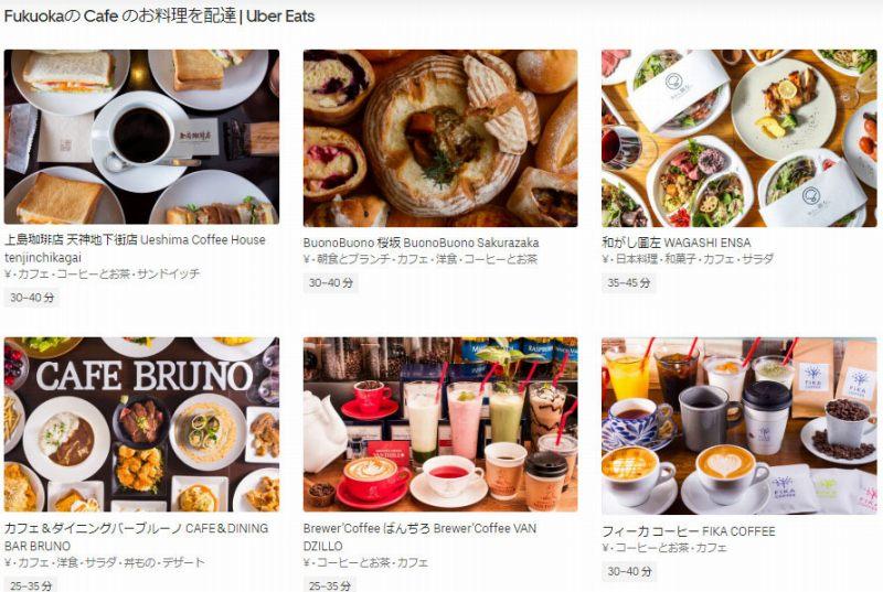 ウーバーイーツ 福岡 カフェ