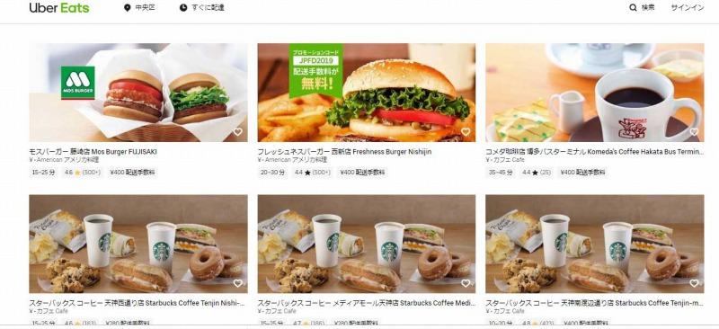Uber Eats福岡 アメリカ料理
