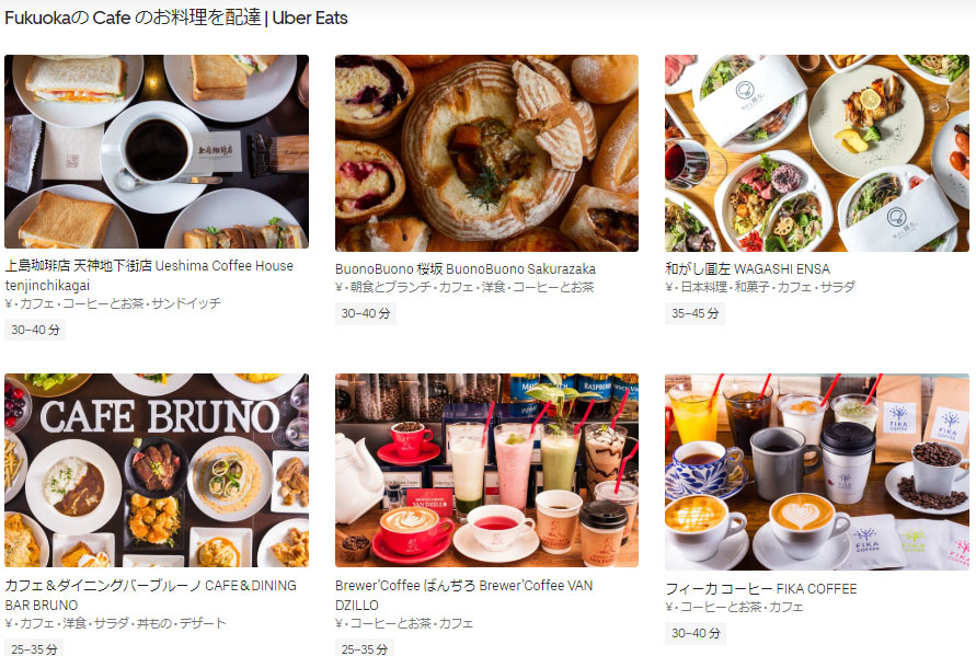 ウーバーイーツ福岡 店舗 カフェ