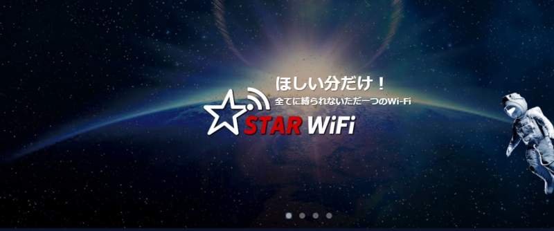 STAR WIFI 無制限
