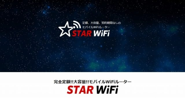 STARWIFI(スターワイファイ)レビュー 半年間使って感じたことまとめ