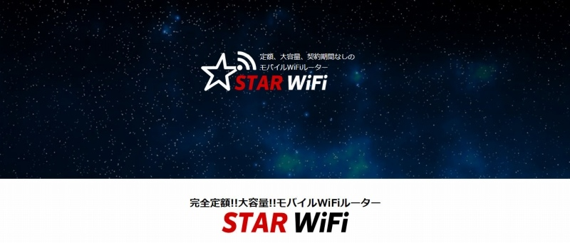 star wifi 大容量