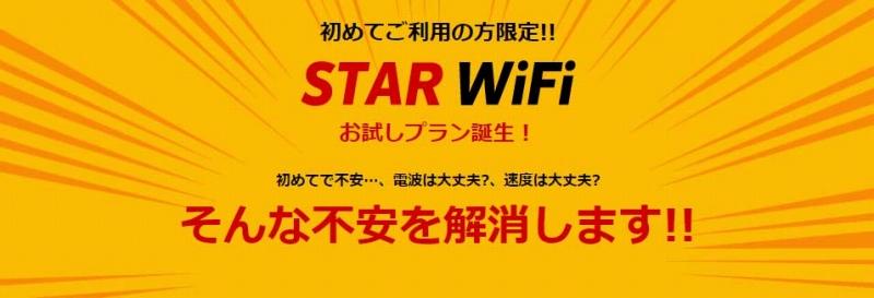 star wifi お試し