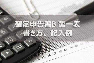 2020年版確定申告書B第一表の書き方と記入例【フリーランス・個人事業主向け】
