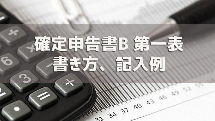 2019年版確定申告書B第一表の書き方と記入例【フリーランス・個人事業主向け】