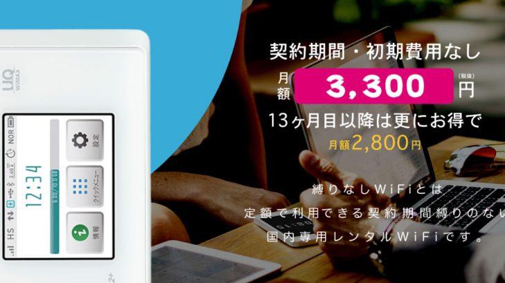 縛りなしWiFiは月額3300円でデータ通信量無制限のポケットwifi