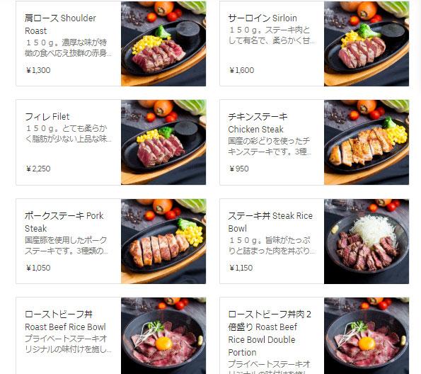 Uber Eats神戸 店舗 肉