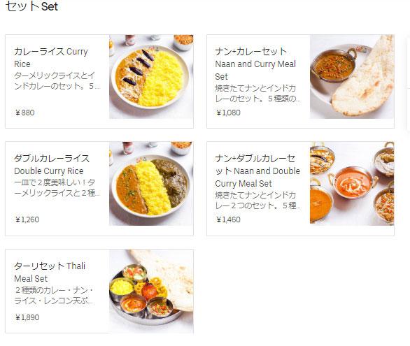 Uber Eats 神戸 店舗 カレー
