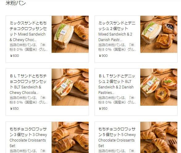 ウーバーイーツ 神戸 パン