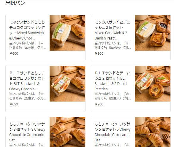 Uber Eats神戸 店舗 パン