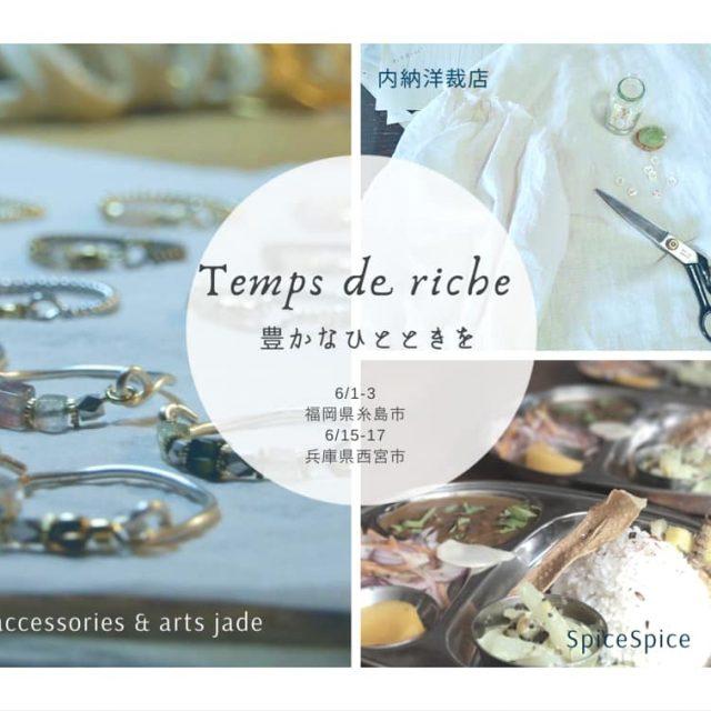 糸島で開催!洋服・アクセ・料理教室3つのコラボイベントtemps de riche