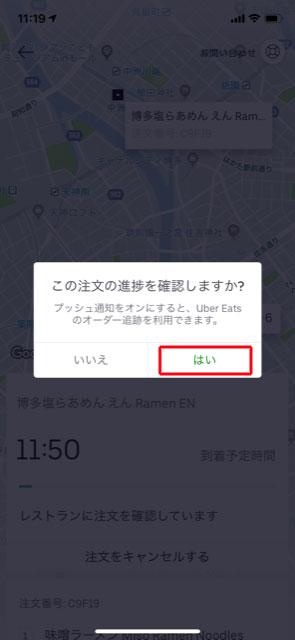 Uber Eats配達状況確認