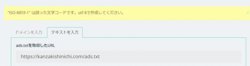 Googleアドセンス エラー②