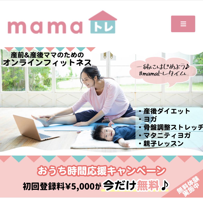 産前産後オンラインフィットネス