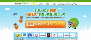 福岡の安い引越し業者と見積もりを簡単に比較する方法