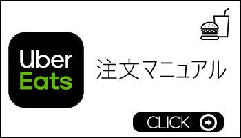 Uber Eats注文マニュアル