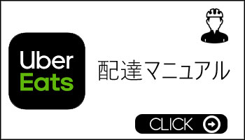 Uber Eats配達パートナーマニュアル