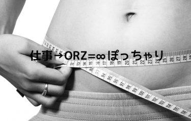 なぜ痩せない?ダイエットを効果的に行うために理解しておきたい基礎代謝とは
