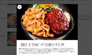 Uber Eats(ウーバーイーツ)福岡で注文したいボリューム丼・ガッツリ飯5選