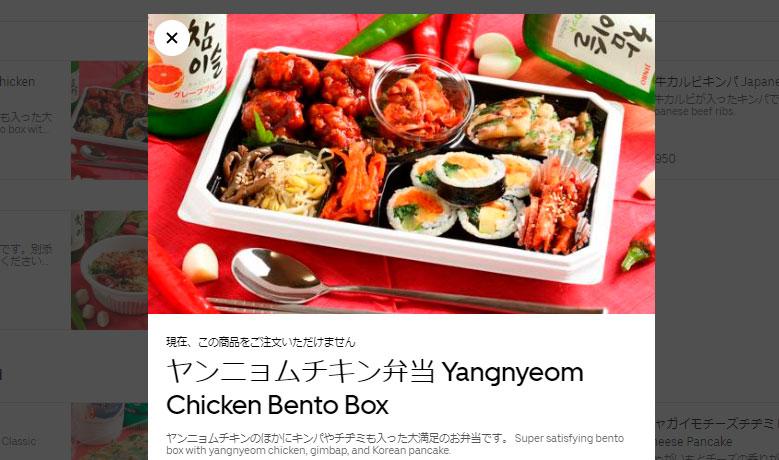 横山商店 ヤンニョムチキン弁当 ウーバーイーツ
