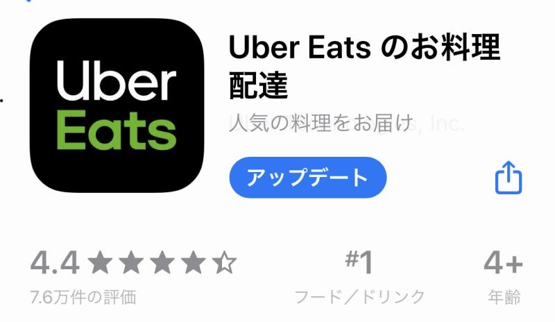 Uber Eats アプリ 評判