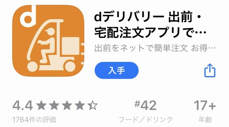 dデリバリー アプリ 評判