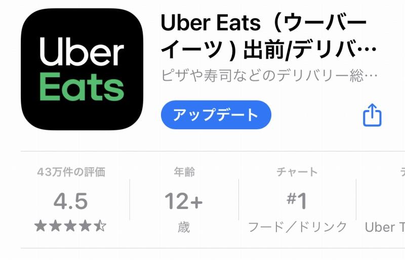 Uber Eats アプリ評価