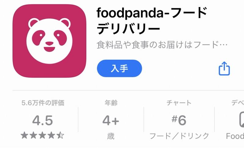 フードパンダ アプリ評価