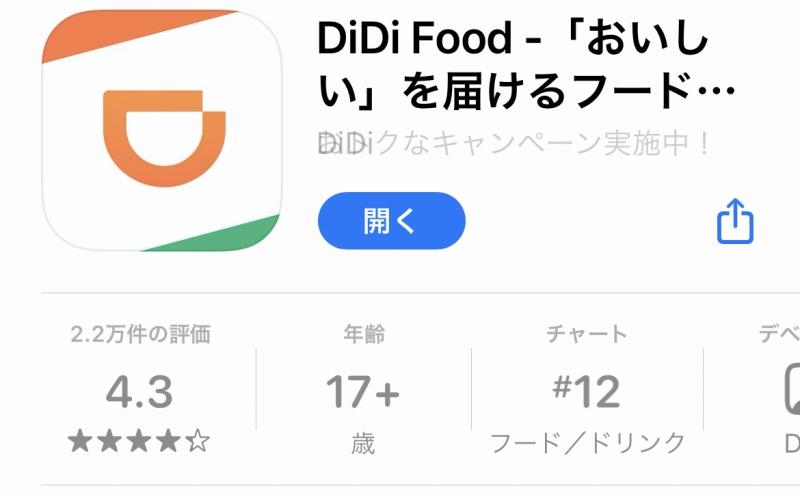 ddi food アプリ評価