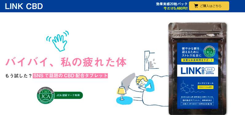 CBDタブレット 通販 LINK